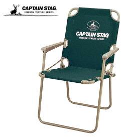 折りたたみ椅子 折りたたみチェア アウトドア レジャーチェアー CAPTAIN STAG キャプテンスタッグ CSパイプフォールディングチェア(グリーン) M-3873