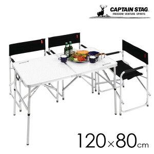 アウトドア テーブル 幅120cmx奥行80cm 計量 折りたたみ CAPTAIN STAG キャプテンスタッグ ラフォーレ アルミツーウェイ テーブル LL UC-509 送料無料
