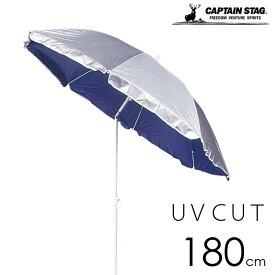 UVカット ビーチ パラソル 径 180cm 高さ 最大195cm 角度調整機能 チルトタイプ キャプテンスタッグ サンスパイス M-877 シルバー×ネイビー ガーデン パラソル 庭 おしゃれ送料無料