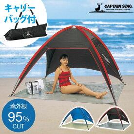 CAPTAIN STAG[キャプテンスタッグ] サンライン UVシェルター キャリーバッグ付き (ブルー・ブラック) M-3125 M-3126
