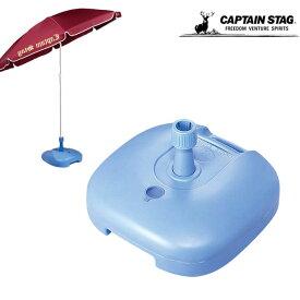 パラソルベーススタンド M-7139 ブルー 支柱外径φ19mm〜φ35mmまで対応CAPTAIN STAG キャプテンスタッグ キャッシュレス 5% 消費者 還元 在宅勤務 テレワーク応援