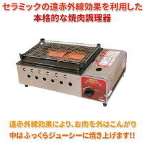 焼肉BBQ「ニチネンカセットボンベ式遠赤外線グリルCCI-101」