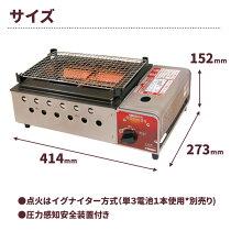 焼肉BBQ「ニチネンカセットボンベ式遠赤外線グリルCCI-101」【10P08Apr16】