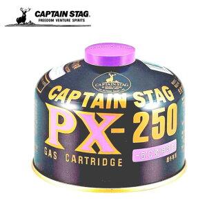 パワーガスカートリッジPX-250 M-8406 寒冷地対応 キャプテンスタッグ(CAPTAIN STAG) ガス燃料 燃料 ソロキャンプ アウトドア キャンプ バーベキュー BBQ レジャー パール金属