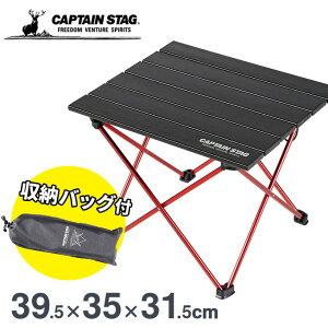ロールテーブル キャプテンスタッグ(CAPTAIN STAG) トレッカー ジュラルミンロールテーブル UC-518 収納袋付き アウトドアテーブル テーブル 軽量 コンパクト アウトドア キャンプ ソロキャンプ