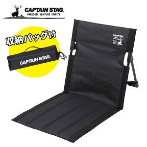 グラシア フィールド座椅子 キャプテンスタッグ(CAPTAIN STAG) UC-1803 収納バッグ付き 座椅子 折りたたみ 椅子 チェア ブラック 黒 コンパクト 軽量 アウトドア キャンプ ソロキャンプ 行楽 バー