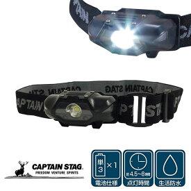 シンプルLEDヘッドライト ブラック キャプテンスタッグ(CAPTAIN STAG) UK-4058 ライト ヘッドライト LED 懐中電灯 明かり 電池式 登山 防災 レジャー アウトドア キャンプ バーベキュー