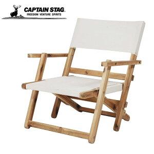 木製 折りたたみチェアー キャプテンスタッグ(CAPTAIN STAG) CSクラシックス FDローディレクターチェア ホワイト UP-1041 折りたたみチェア 折りたたみ椅子 アウトドア キャンプ 野外 屋外 天然木