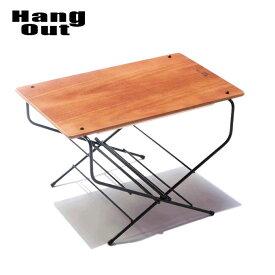 ファイヤーサイドテーブル HangOut [ハングアウト] FRT-5031 テーブル アウトドアテーブル 木製 木製天板 キャンプテーブル レジャー アウトドア キャンプ バーベキュー 在宅勤務