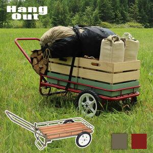 キャリーワゴンNIGURUMA HangOut [ハングアウト] NGM-7240 荷車 キャリーカート ワゴン キャリー カート おしゃれ 運搬 レッド オリーブ 赤 フラット レジャー アウトドア キャンプ バーベキュー 在