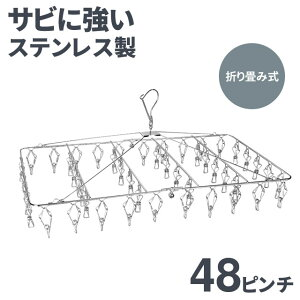 【3,980円以上で送料無料】ステンレスピンチハンガー 角型 48ピンチ 折りたたみ式 SHS-48 ハンガー 洗濯物 洗濯ハンガー 錆びに強い ステンレス