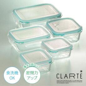 保存容器5点セット CLARTE クラルテ 耐熱ガラス 電子レンジ・オーブン・冷蔵・冷凍・食洗機で使用OK お弁当箱 つくおき 作り置き 保存 セット おかず ごはん シンプル おしゃれCTH-002 CTH-003
