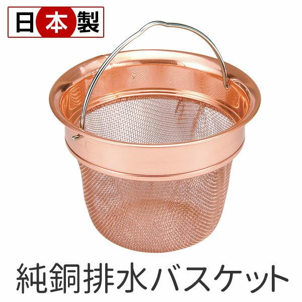 純銅排水口バスケット H-610