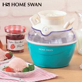 HOME SWAN ホームスワン アイスクリームメーカー レシピ付 SIC-25H 送料無料