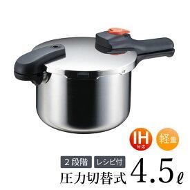 圧力鍋 4.5L 片手圧力鍋 4.5L 7合炊き IH対応 ガス火OK H-5436 レシピ本付 おすすめ パール金属 節約クック 軽量単層 ステンレス製圧力切替式 送料無料