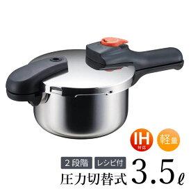 圧力鍋 3.5L 片手圧力鍋 3.5L 5合炊き IH対応 ガス火OK H-5435 レシピ本付 おすすめ パール金属 節約クック 軽量単層 ステンレス製圧力切替式 送料無料