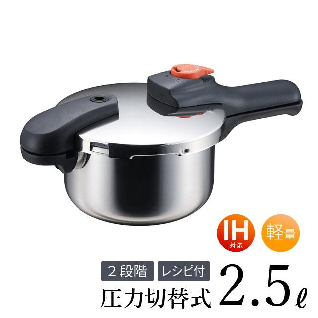 パール金属 IH対応(ガス火OK) NEW軽量単層 片手圧力鍋 2.5L H5434(単品) 4号炊き