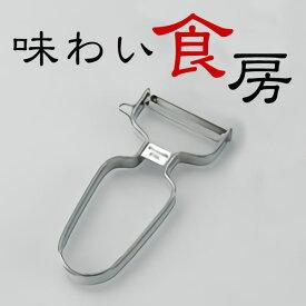 下村工業 味わい食房 ステンレスピーラー ASP-660