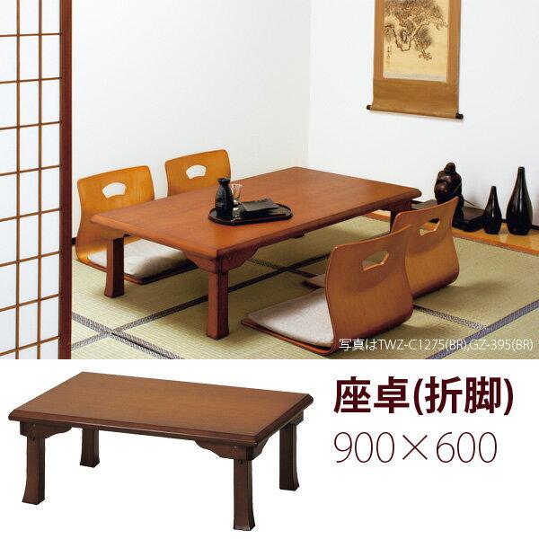 弘益 座卓(折脚) テーブルTWZ-C9060(BR)