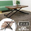 ガス圧 リフトテーブル 幅90cm LFT-TK900 テーブル ローテーブル センターテーブル ワークテーブル サブテーブル 木製 タモ材 木製テーブル 高さ...