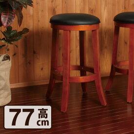 木製 カウンタースツール WKC-77 高さ77cm カウンターチェアー 送料無料 弘益