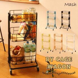 MASH マッシュ【正規品】キャスター付き キッチンワゴン BY CAGE WAGON 幅44.5cm BCW-440 送料無料 弘益