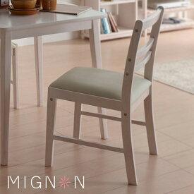 デスクチェア 木製 MIGNON ミニヨン チェア MIGNON-C41 ダイニング チェア ホワイト 白 椅子 ダイニングセット チェア 送料無料 弘益