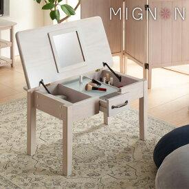 ドレッサー テーブル 木製 ホワイト 白 ローテーブルMIGNON ミニヨン MIGNON-DS74 幅70cm 奥行40cm 高さ40cm 送料無料 弘益[新生活応援]