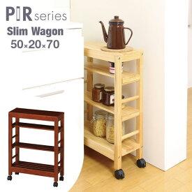 木製 スリム スキマ ワゴン 巾20cmの隙間に 高さ70cm PIR-SW 送料無料 弘益 PIR