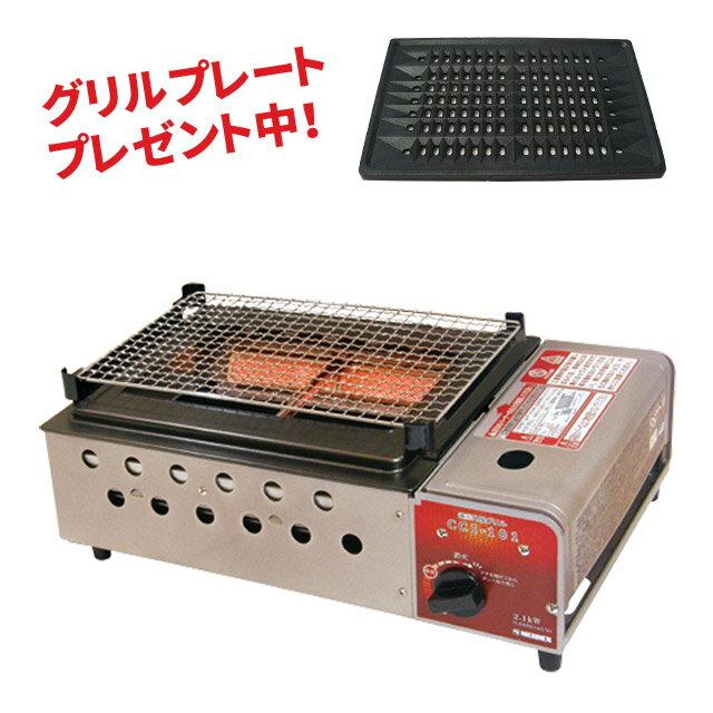 ニチネン 焼肉カセットコンロ 遠赤外線グリル CCI-101グリルプレートプレゼント