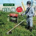 草刈り機 エンジン式 刈払機 カセットガスボンベ 金属刃 刈払い機 芝刈機 草刈機 芝刈り機 ニチネン GKC-2 送料無料
