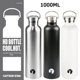 スポーツボトル 水筒 直飲み ダブルステンレスボトル 真空断熱 保温 保冷 HDボトル 1000ml UE-3371・3372・3373 キャプテンスタッグ(CAPTAIN STAG)