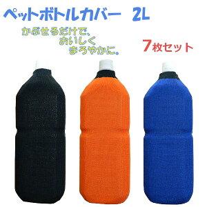 【送料無料】ペットボトルホルダー2L 【7個セット】 えらべるカラー ボトルケース ボトルカバー 飲み物をおいしくまろやかに。。