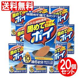 固めてガチットポイ油処理剤18g×10包(1包当たり油600ml)20個セット天ぷら油処理用天然植物成分送料無料