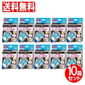 ステンレス水筒洗浄剤12錠×10箱(計120錠)セットライオンケミカル送料無料