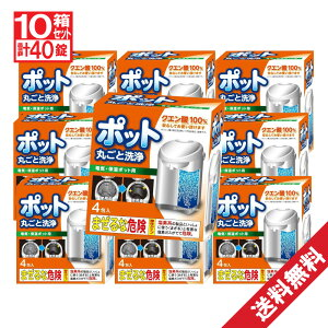 ポット丸ごと洗浄剤4錠×10箱(計40錠)セットクエン酸日本製送料無料