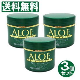 アロエアロエスキンクリーム3個セット555g(185g×3個)全身クリーム無香料保湿アロヤン送料無料