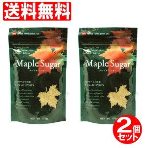 メープルシュガー 2個セット さらさら メープルシロップ 100% 顆粒 340g (170g×2個)(メイプルシュガー)送料無料