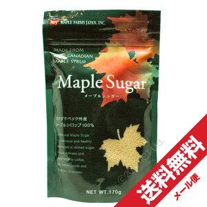 【メール便で送料無料】メープルシュガー さらさら メープルシロップ 100% 顆粒 170g カナダ産