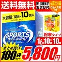 スポーツドリンク 粉末 1L用(10袋入) 10箱セット期間限定でグレープフルーツ味 1L用(5袋入) 1箱付