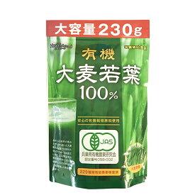 青汁大麦若葉100%大容量230g約77日分 ネコポス発送(3個目から宅配便発送)