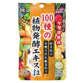100種の植物発酵エキス粒 62粒「メール便で送料無料」「ゆうパケット」