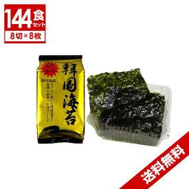 【 送料無料 】韓国海苔 8切8枚×144袋 セット ( 国内加工 )★ 海苔 のり ノリ 韓国