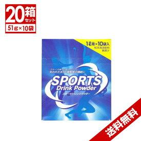 スポーツドリンク粉末(パウダー)1L用(10袋入)20箱セット送料無料