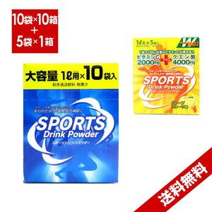 スポーツドリンク粉末1L用(10袋入)10箱セット期間限定でグレープフルーツ味1L用(5袋入)1箱付