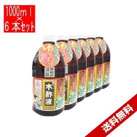 木酢液 1L 日本漢方研究所