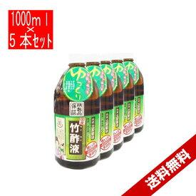 竹酢液 1l 5本セット 送料無料