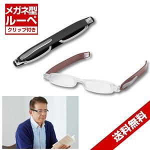 携帯便利メガネ型ルーペおしゃれルーペメガネ拡大鏡眼鏡型ルーペルーペメガネルーペ眼鏡ルーペメガネクリップメール便で送料無料