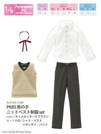 AZONE PNXS男の子ニットベスト制服set アゾンインターナショナル