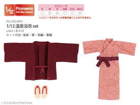 AZONE 1/12温泉浴衣set アゾンインターナショナル
